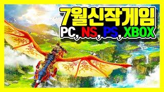 미리보는 7월 신작 게임 PC, PS, XBOX, NS…