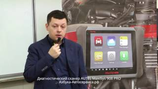 Чем так хорош и ценен Диагностический сканер AUTEL MaxiSys 908 PRO? Теория. К.Малащук