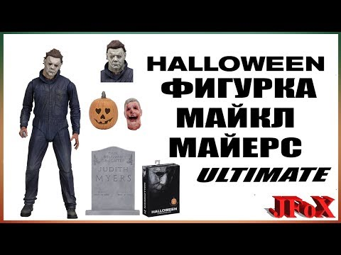 Фигурка Майкл Майерс/NECA HALLOWEEN 2018  Michael Myers Figure