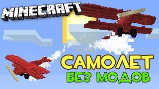 КАК СДЕЛАТЬ САМОЛЕТ В MINECRAFT БЕЗ МОДОВ(В этом видео я расскажу как сделать самолет в майнкрафте без модов, и как полететь на нем в небеса майнкрафт..., 2015-09-16T15:04:15.000Z)