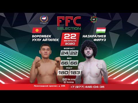 FFC Selection 1 | Боромбек Уулу Айтилек (Кыргызстан) VS Фируз Назаралиев (Таджикистан) | Бой MMA