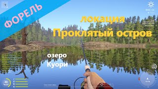 Русская рыбалка 4 озеро Куори Форель у острова