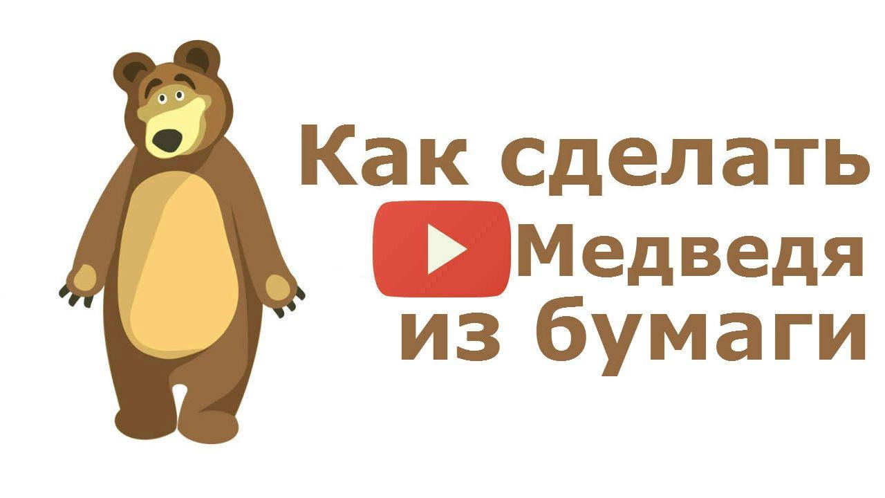 Как своими руками сделать медведя