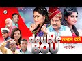 RootBux.com - Comedy King Shahin - Double Bou | ডাবল বউ | Bangla Natok| Eid Exclusive 2017