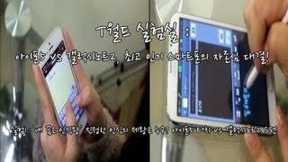 [T월드실험실] 아이폰5 VS 갤럭시노트2 -받아쓰기 …