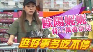 歐陽妮妮錯過厚奶茶 背12萬香奈兒衝好巿多 | 台灣蘋果日報