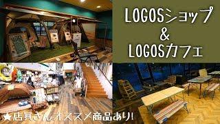 【ファミリーキャンプ】LOGOSショップ&カフェを堪能♪この夏店員さんオススメ商品はこちら!