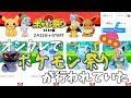 【ゆっくり実況】オンクレでポケモン祭りなるものが開催されていた【UFOキャッチャー/クレーンゲーム】