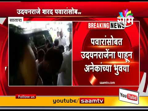 MP Udayanraje Bhosale drives NCP chief Sharad Pawar's car