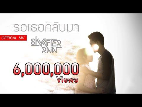 รอเธอกลับมา - Sky After Rain [S.A.R.] 「Official MV」