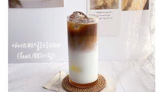 [ 커피만나] 1883시럽 바닐라라떼 만들기