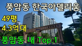 [부동산경매물건] 광주 서구 풍암동 127-1 한국아델…