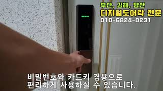 부산 영도구 청학동 한일 유앤아이 아파트 현관문 번호키…