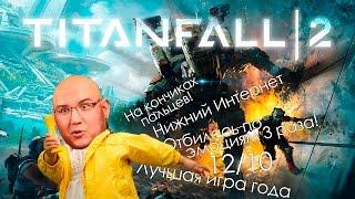 Обзор Titanfall 2 - Настоящее sci-fi alex panin doggy style порно