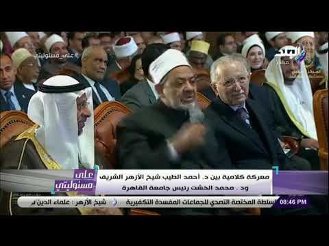 معركة كلامية بين د. أحمد الطيب شيخ الأزهر الشريف ود. محمد الخشت رئيس جامعة القاهرة