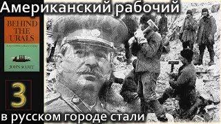 """ENGLISH чтения. Книга """"За Уралом"""". Американец в Сталинской России - 3"""