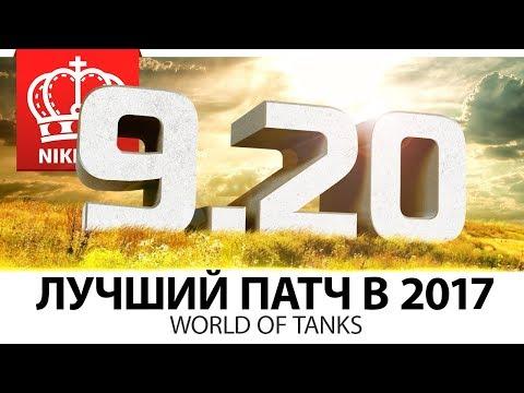 ЛУЧШИЙ ПАТЧ В 2017 ⚠ ОБЩИЙ ТЕСТ 9.20