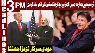 Trumps Historic Statement About Pakistan in India | Headlines 3 PM | 24 February 2020 | Express News