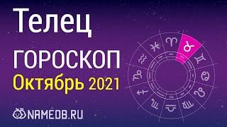 Знак Зодиака Телец - Гороскоп на Октябрь 2021