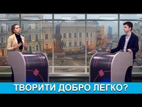 Медіа-Інформ / Медиа-Информ: Ми з Оленою Дубчак. Сергій Лукачко. Творити добро легко?