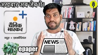Dainik bhaskar epaper दैनिक भास्कर ईपेपर screenshot 3