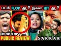 Sarkar Public Review : படம் FLOP ஆ ? HIT ஆ ? Thalapathy Vijay ! Sarkar Review ! Hit or Flop ! Sarkar