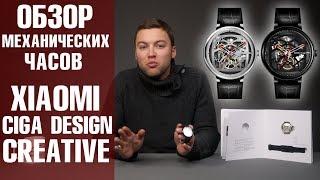 Механические часы скелетоны Xiaomi Ciga Design Creative. Обзор от Wellfix