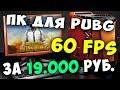 КОМП ДЛЯ PUBG за 19000 рублей с AliExpress 🔍💥 60 FPS на gtx 1050 + xeon Е5645 📦 Тест игрового ПК