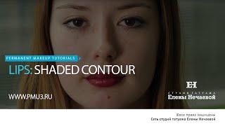 Permanent makeup tutorial: Lips / Обучение татуажу - губы. #татуаж #татуажобучение