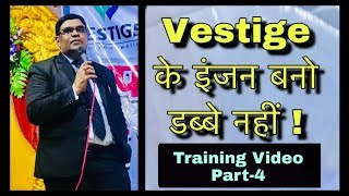 Vestige Training Video (Part-4) || Network Business || Ajay Sharma