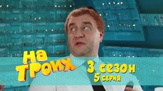 Сериал комедия На троих: 5 эпизод 3 сезон | Дизель студио новинки 2017