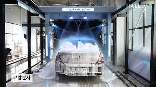 한림기계 반자동세차기 Splash PLUS