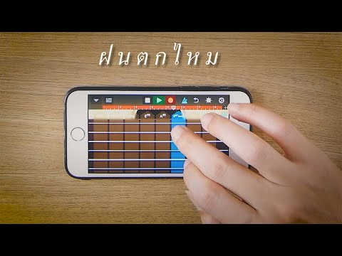ฝนตกไหม  Three Man Down เล่นกีต้าร์ 4 คอร์ด บนโทรศัพท์ iPhone (GarageBand) iOS