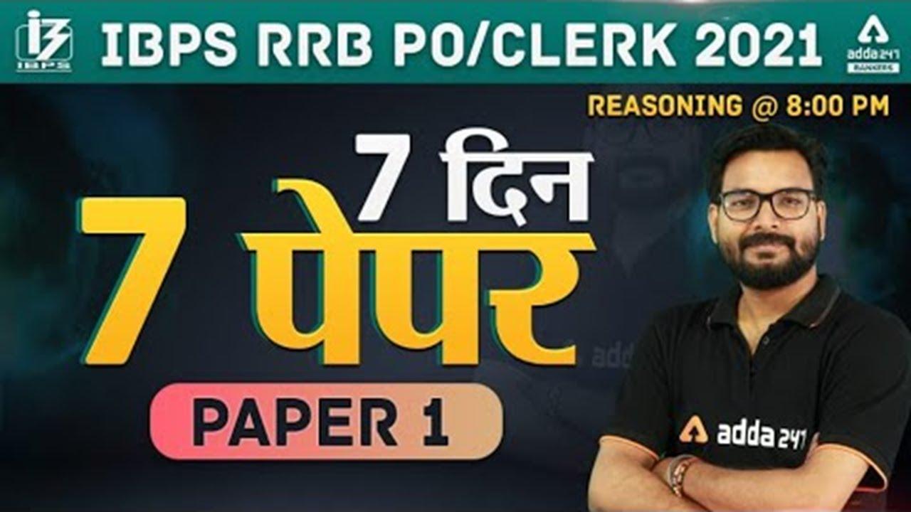 Download IBPS RRB PO/Clerk 2021 | Reasoning | 7 Days 7 Paper #1