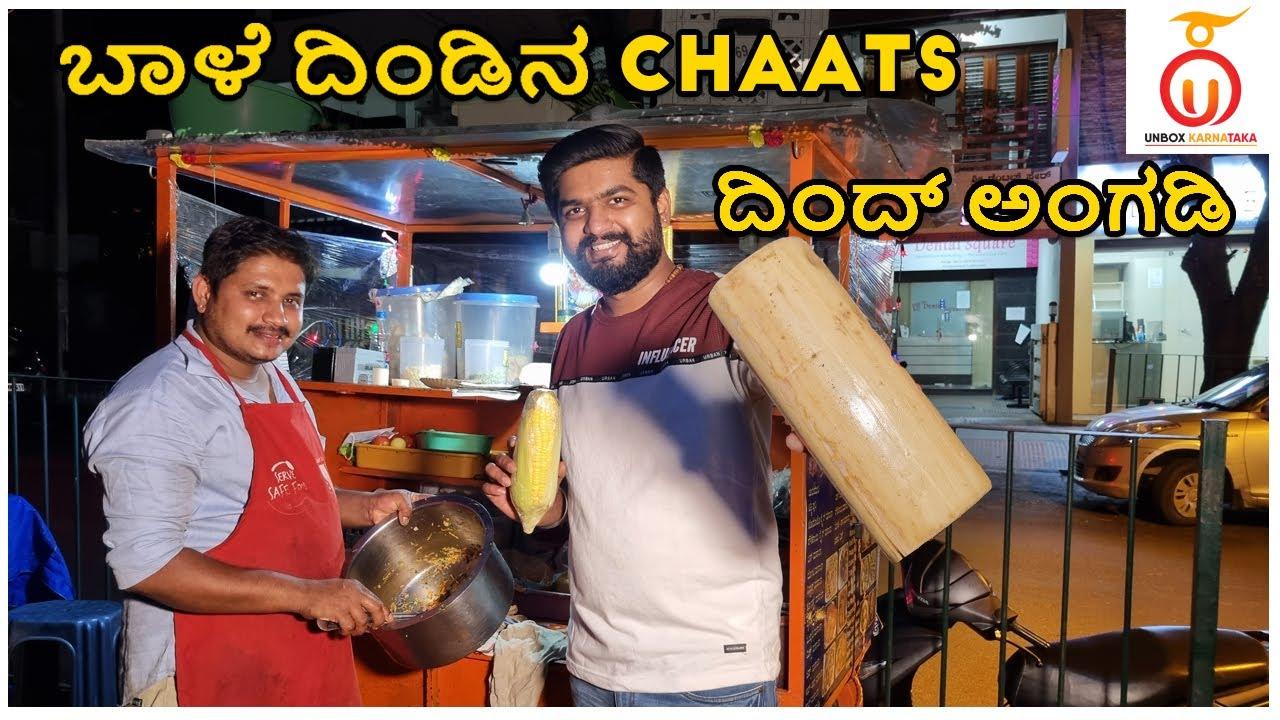 Sri Raghavendra Chaat Center | Banana Stem Masala | Bengaluru Street Food | Kannada Food Review