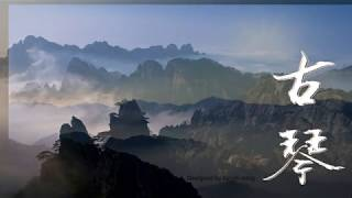 46分鐘長中國古琴音樂(背景中國江西省廬山風光)