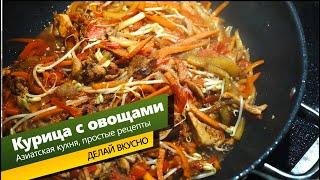 Курица с овощами по-корейски. Простой рецепт недорого!