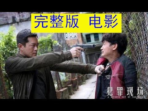 古天乐2019犯罪悬疑电影  秒杀《误杀》肖央,陈冲 订阅关注