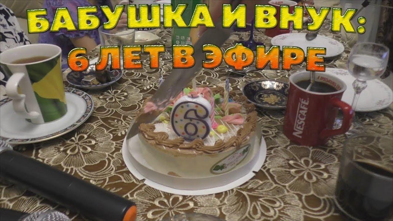 Бабушка и Внук: 6 лет в эфире - 25 Выпуск (23.12.2017) | 5 СЕЗОН