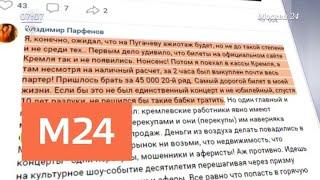 Фанаты, купившие билет на концерт Пугачевой, не смогут на него попасть - Москва 24