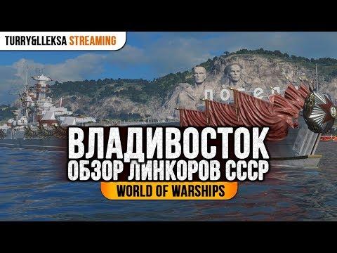 ✅ ВЛАДИВОСТОК 🎖️ ОБЗОР ЛИНКОРОВ СССР World of Warships