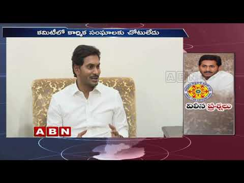APSRTC ప్రభుత్వంలో విలీనం పై ఆర్టీసీ కార్మికులు సిబ్బందిలో ఆందోళన | AP Latest News | ABN Telugu