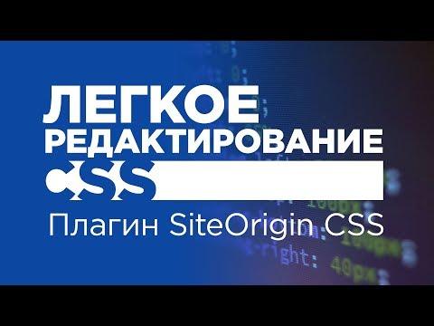 SiteOrigin Css - удобный плагин для тех, кто не владеет Css или легкий способ изменения стилей