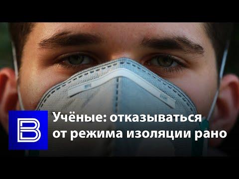 Воронежский учёный: «Пока режим самоизоляции отменять нельзя»