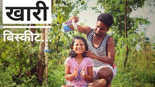 Khari biscuit song Khari Marathi Song