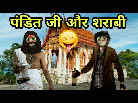 Sharabi - Pujari Comedy ! Funny Comedy ! Talking Tom