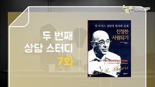 진정한 사람되기 / 17~19장