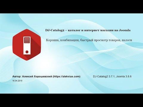 DJ-Catalog2 – каталог и интернет магазин на Joomla