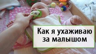 видео Уход за малышами