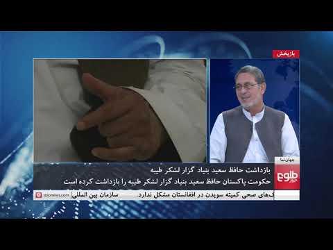 جهان نما: حافظ سعید رهبر لشکر طیبه بازداشت شد